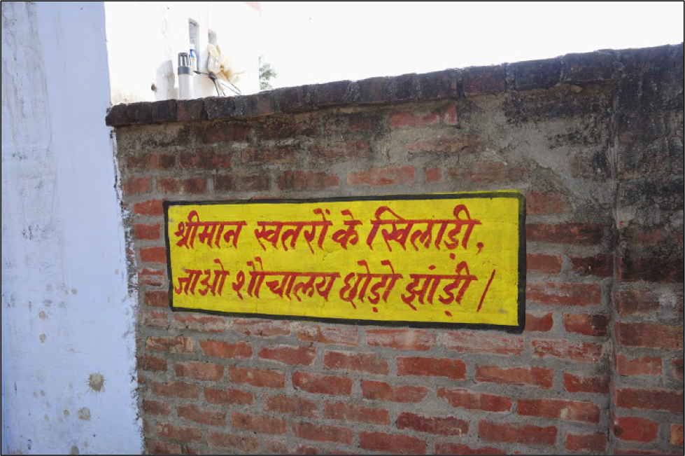 A sanitation message in rural UP which encourages men to use a toilet.