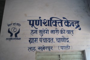 Writing on the wall, about Mission Poorn Shakti. Credit: Government of India