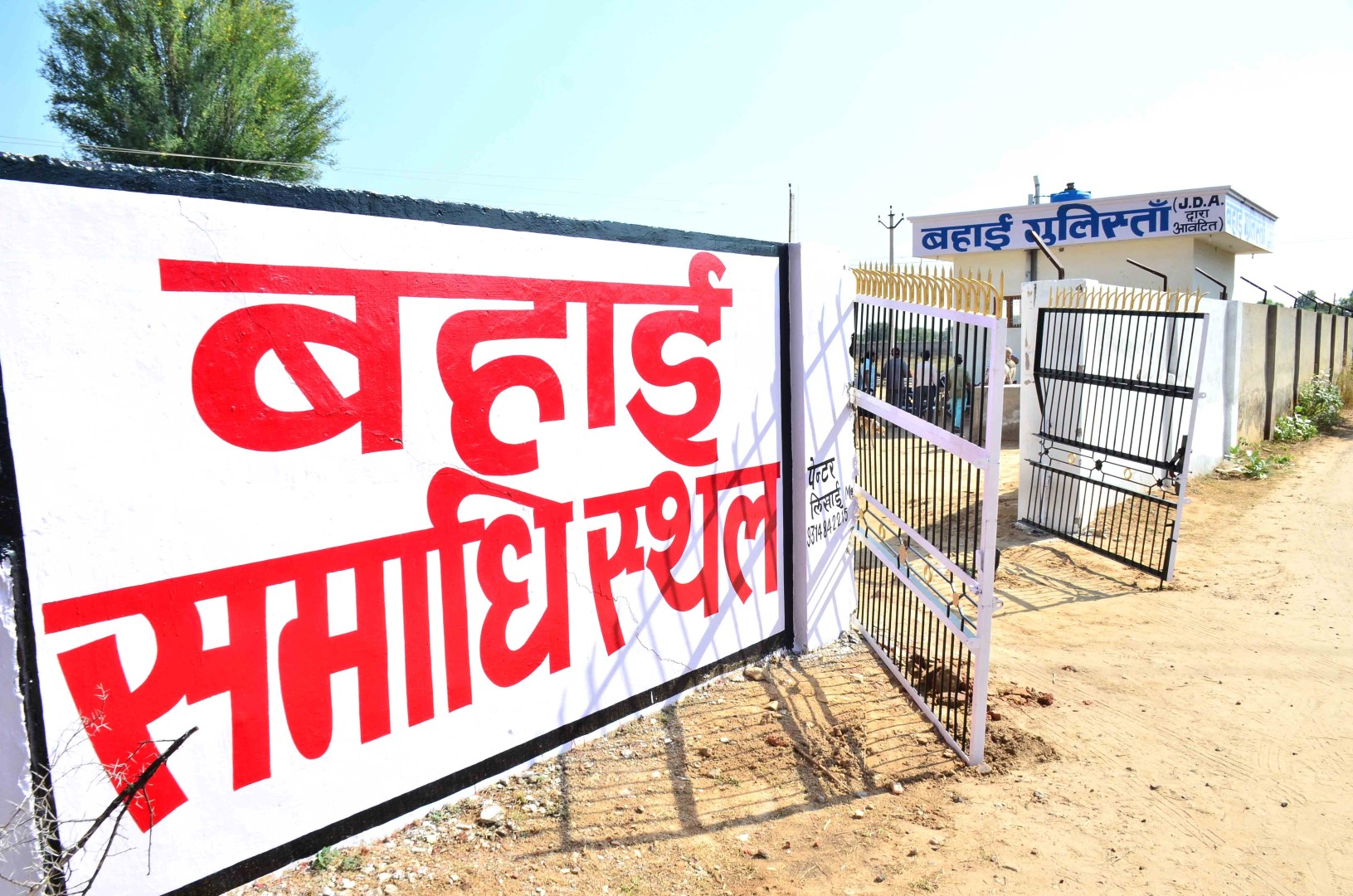 Baha'i Burial Ground Vandalised, Hand of BJP Sarpanch Alleged