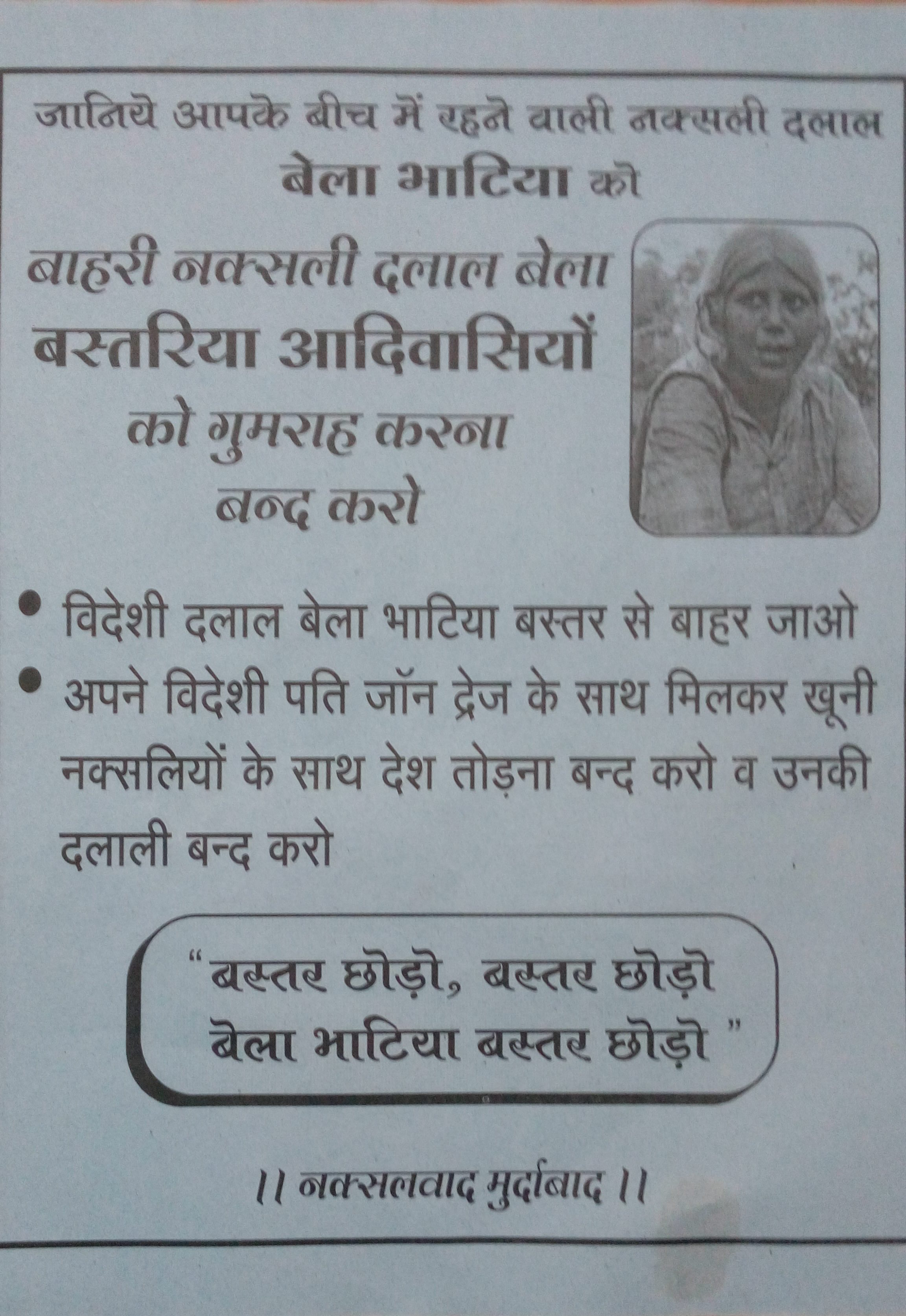 A pamphlet against social scientist Bela Bhatia distributed in Dantewada