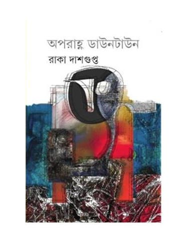 The cover of Aparanha Downtown (Bengali) by Raka Dasgupta