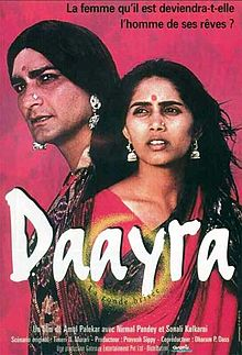 Poster of movie Daayra. Credit: Wikimedia Commons