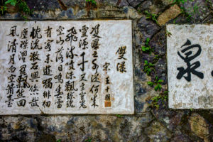 Having previously thought that Chinese calligraphy was subject to no orthographic laws, Samuel Hawks Caldwell soon discovered something to the contrary… Credit: Jan-Christian Teller/Flickr, CC BY 2.0