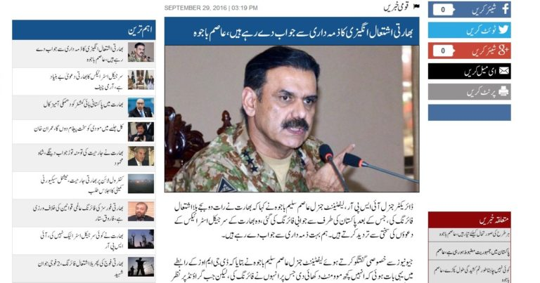 Jung: We are Responding to Indian provocations with Responsibility- Asim Bajwa