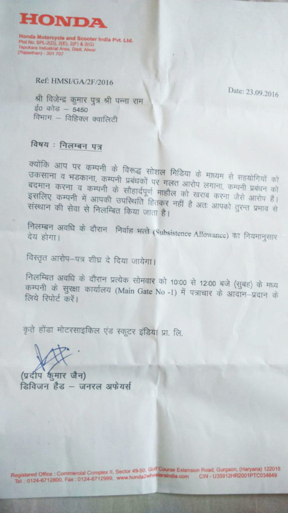 Suspension letter given to Vijender Kumar at the Honda Tapukara plant. Credit: Special arrangement