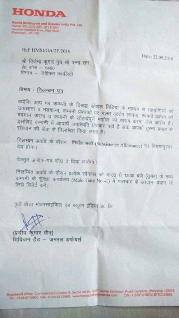 Suspension letter given to Vijender Kumar at the Honda Tapukara plant. Credit: Special arrangement
