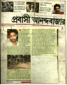 A copy of the report in Probashi Anandabazar. Credit: Special Arrangement