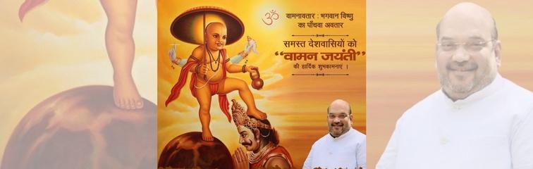 BJP's Vamana Jayanti Will Push Mahabali's Onam into the Netherworld