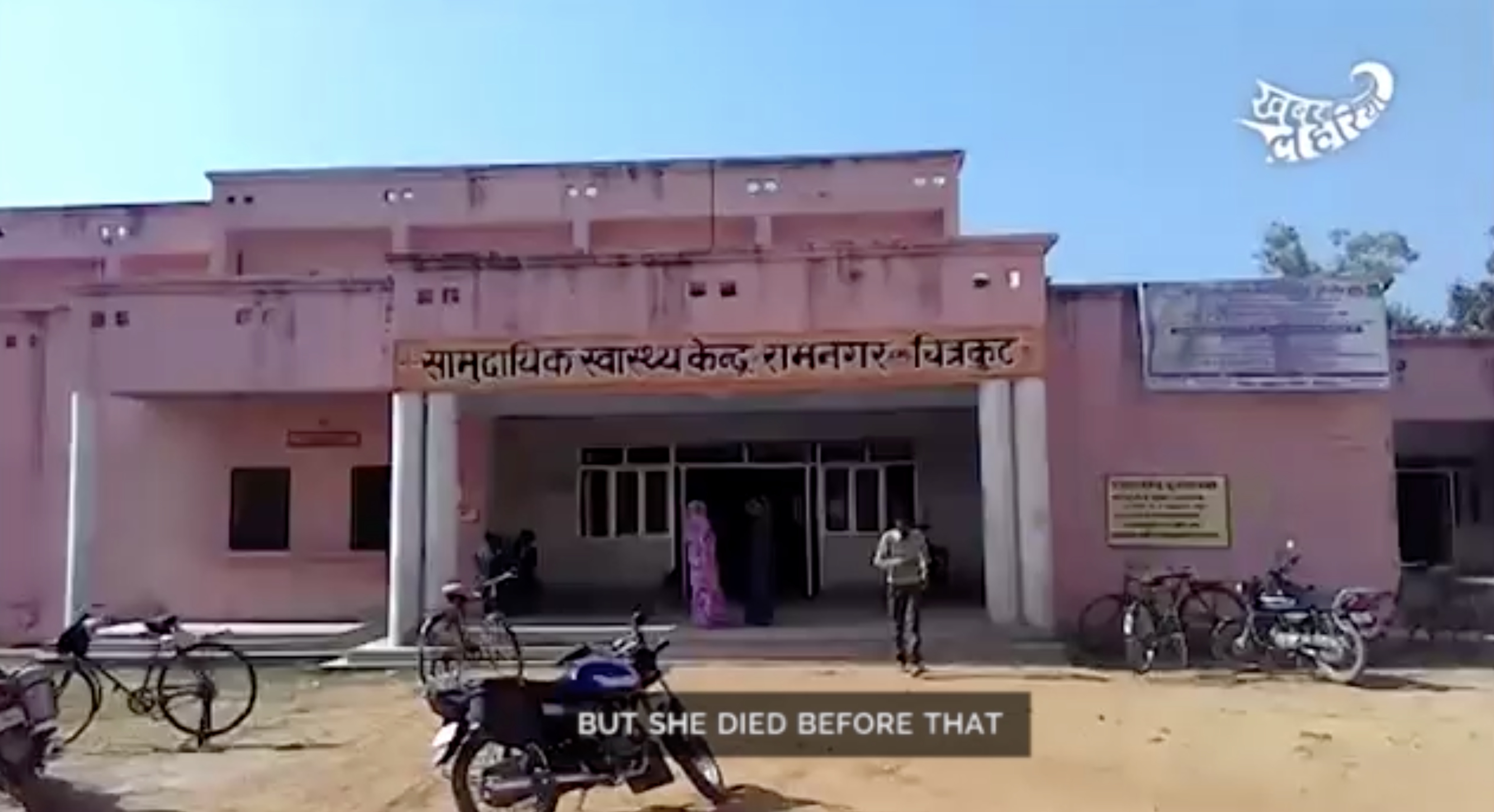 Watch: Sterilisation Turns Fatal at a Government Hospital in Bundelkhand