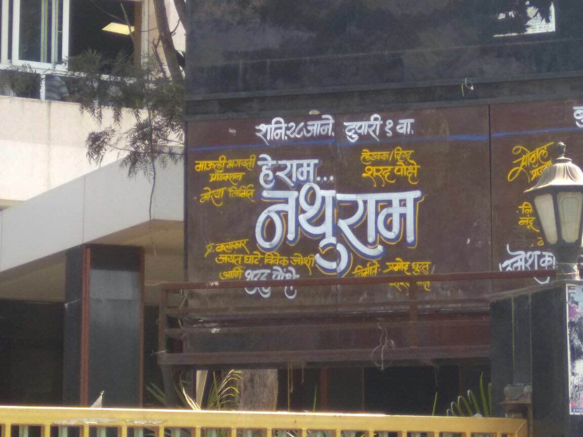 The Marathi play Hey Ram Nathuram has been drawing crowds but also protests in Maharashtra
