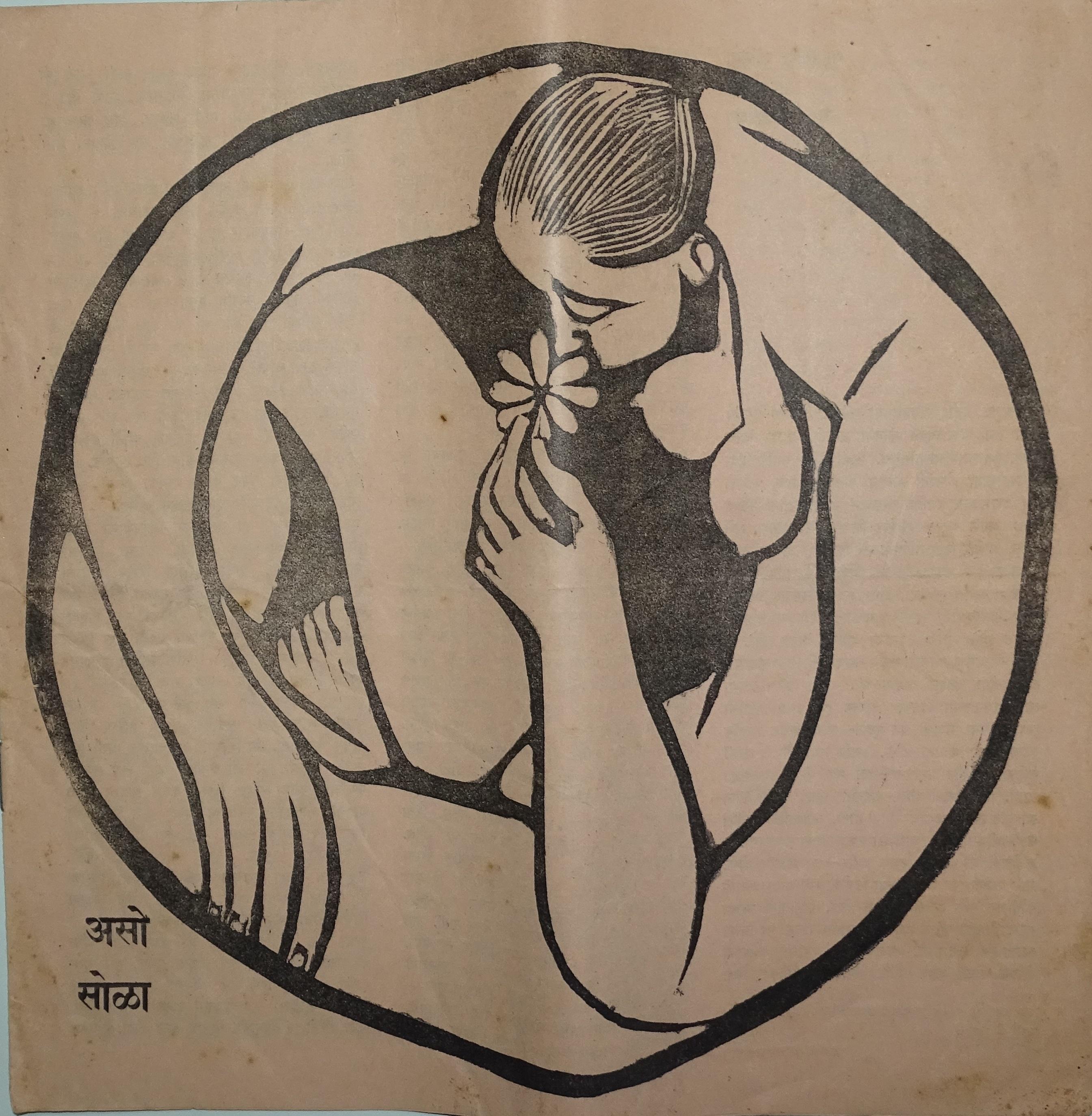 Cover of Marathi literary magazine Aso. Credit: Anjali Nerlekar