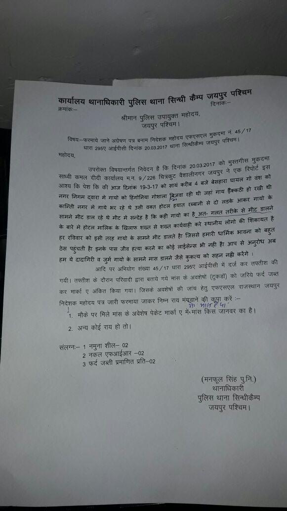 The FIR filed again Naeem Rabbani.