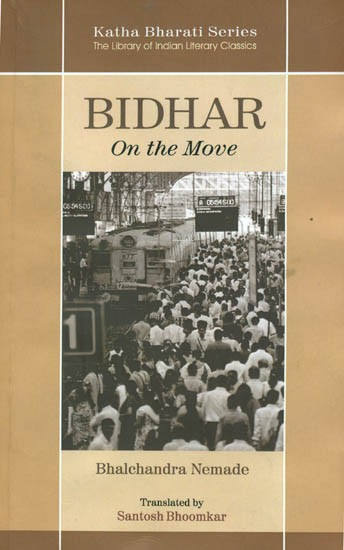Bhalchandra NemadeBidharNational Book Trust