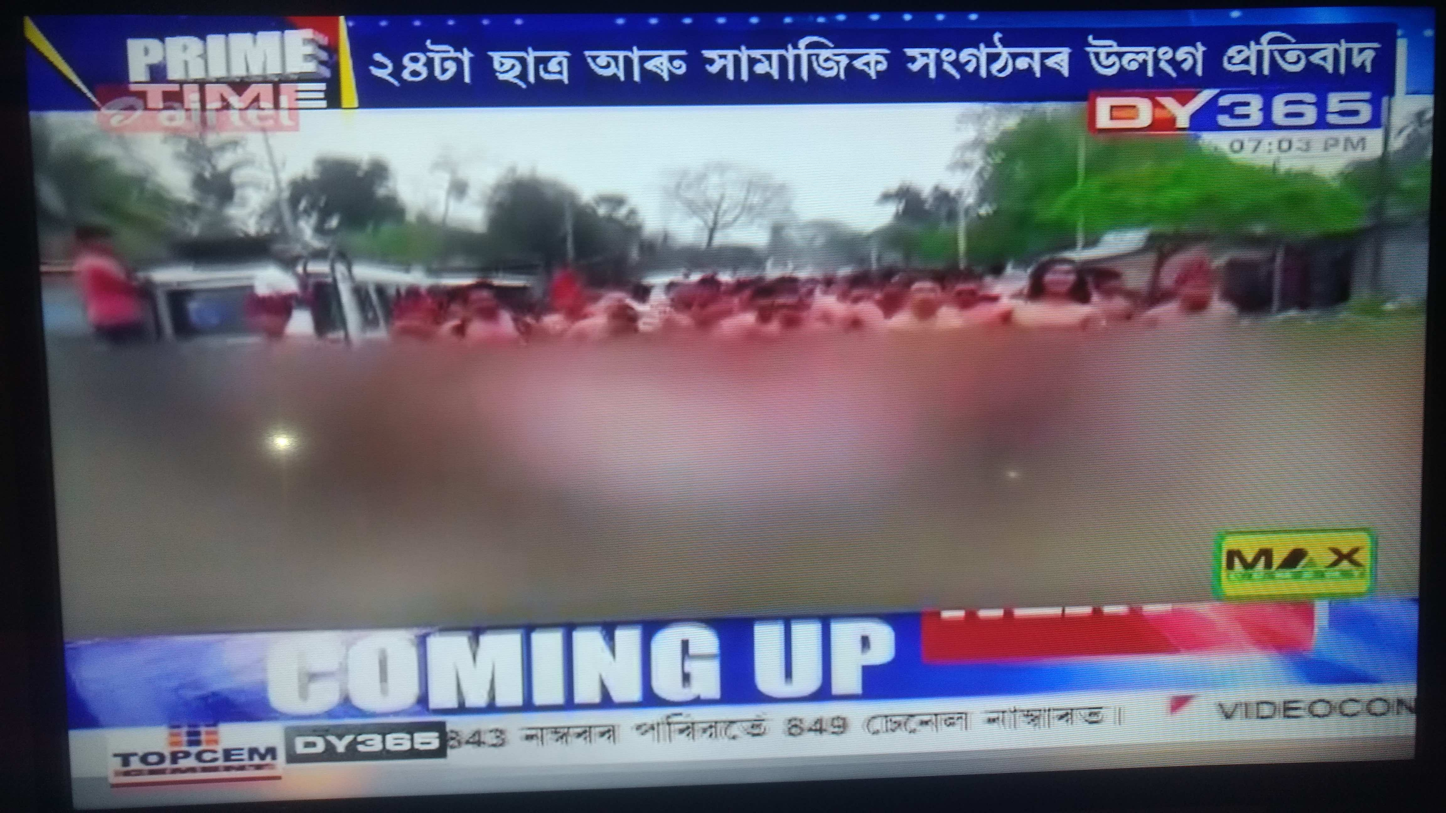 24 tribal organizations staged naked protest in Karbi Anglong