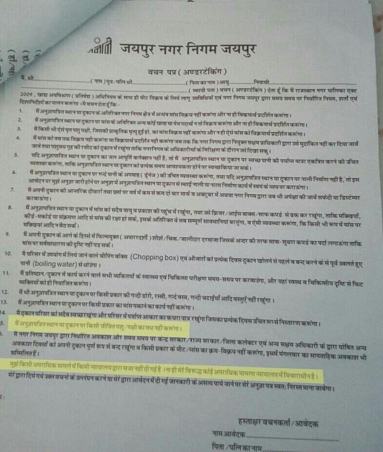 The JMC undertaking demanding no criminal record and prohibiting slaughter at shops. Credit: Shruti Jain