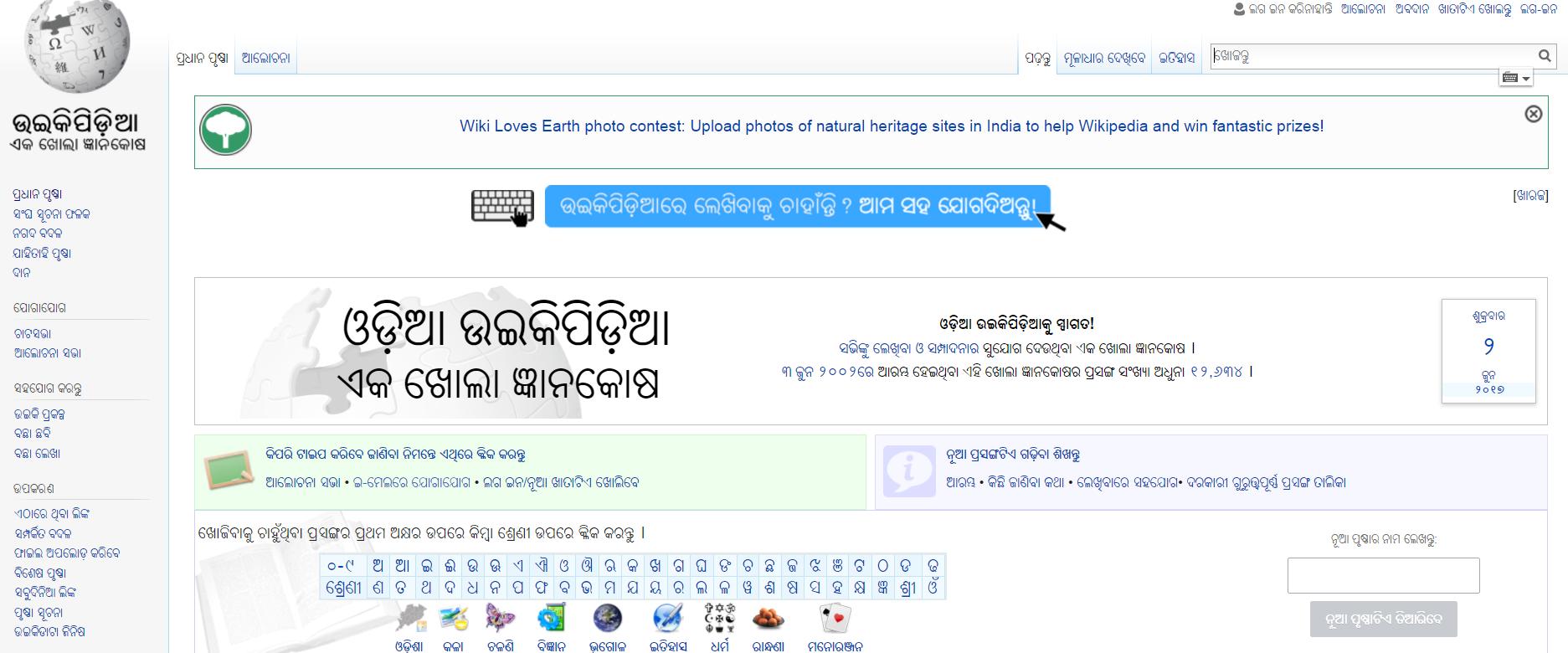 A screenshot of the Odia Wikipedia page. Credit: Wikipedia.