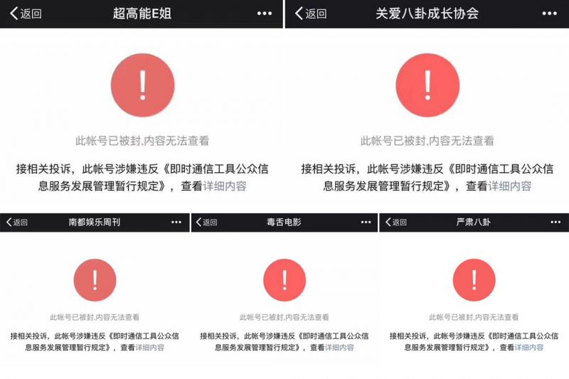 China Blocks Entertainment News Sites, Cites Cybersecurity Concerns
