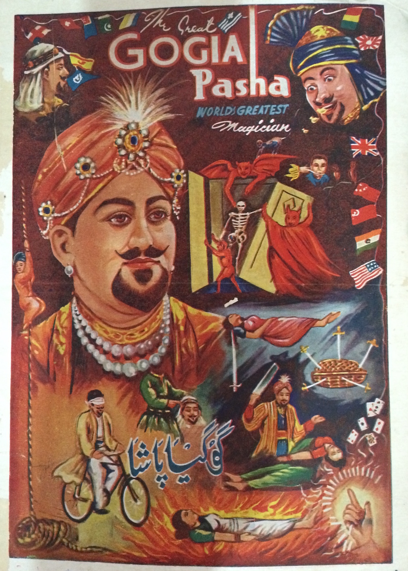Flier for the performance of The Great Gogia Pasha: World's Greatest Magician. Credit: Author's collection
