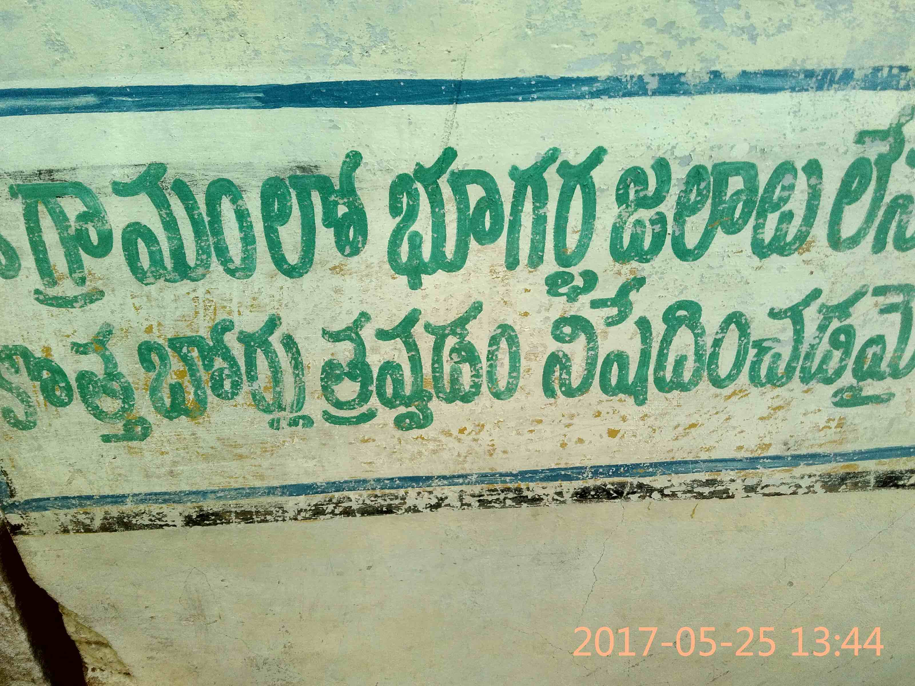 Since the ground water tables have depleted, digging borewells is prohibited. A sign announcing that in Gopepalle village, Nallamada mandal, Anantapur district, May 2017. Credit: Rahul Maganti