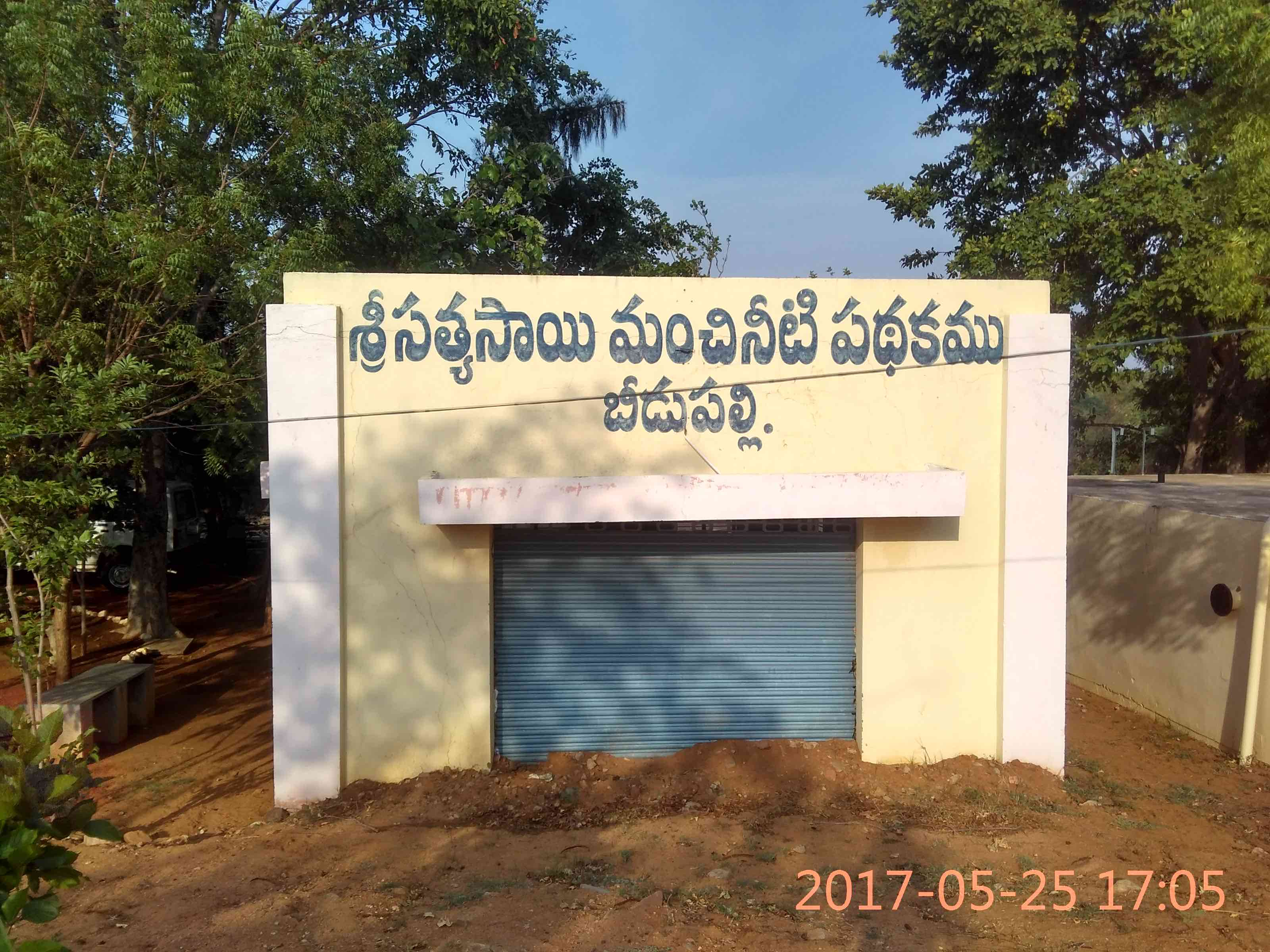 A drinking water pumping house maintained by Sri Sathya Sai Charitable Trust, Puttaparthi. Credit: Rahul Maganti