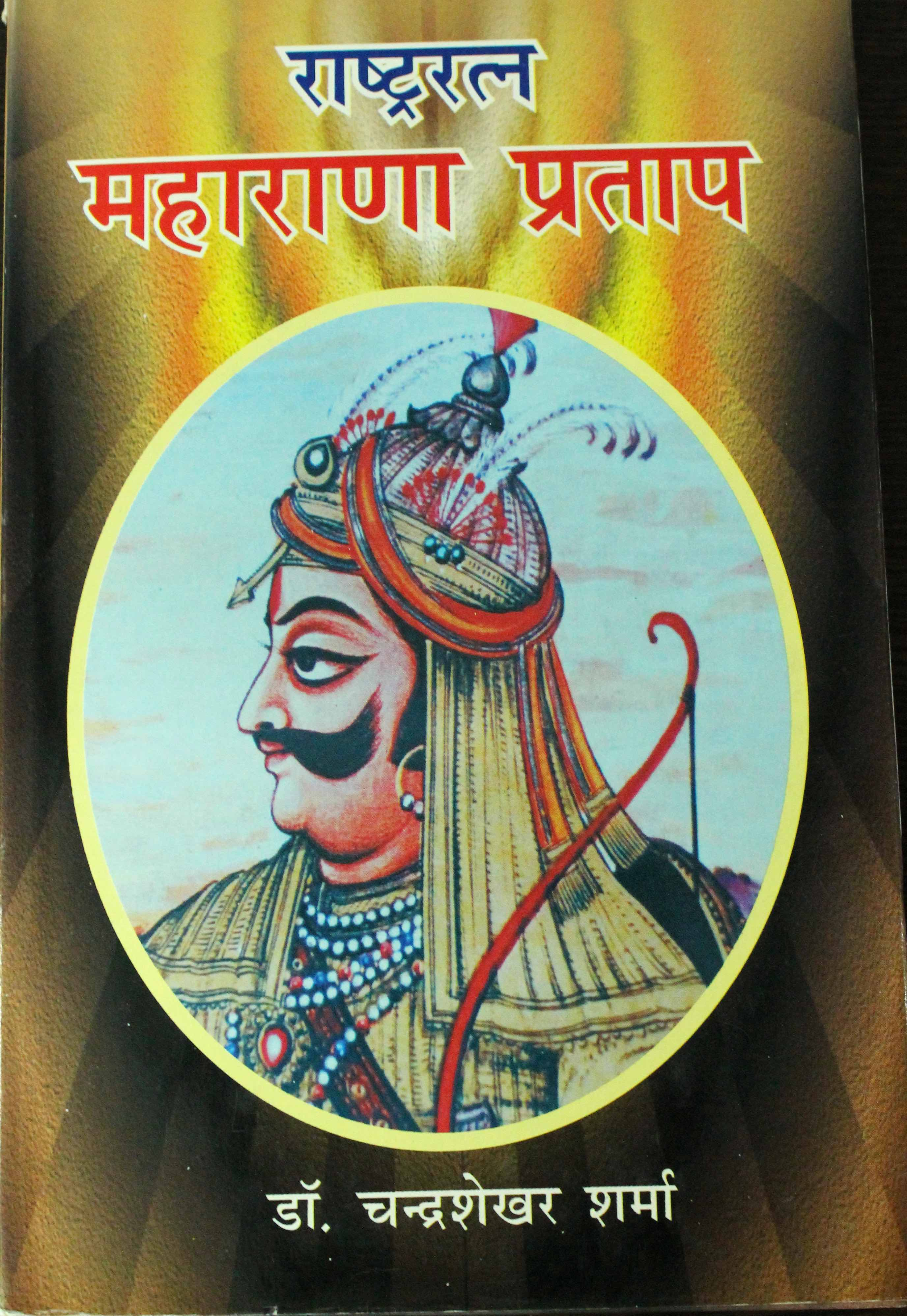 Cover of the book Rashtra Ratna Maharana Pratap. Credit: Shruti Jain