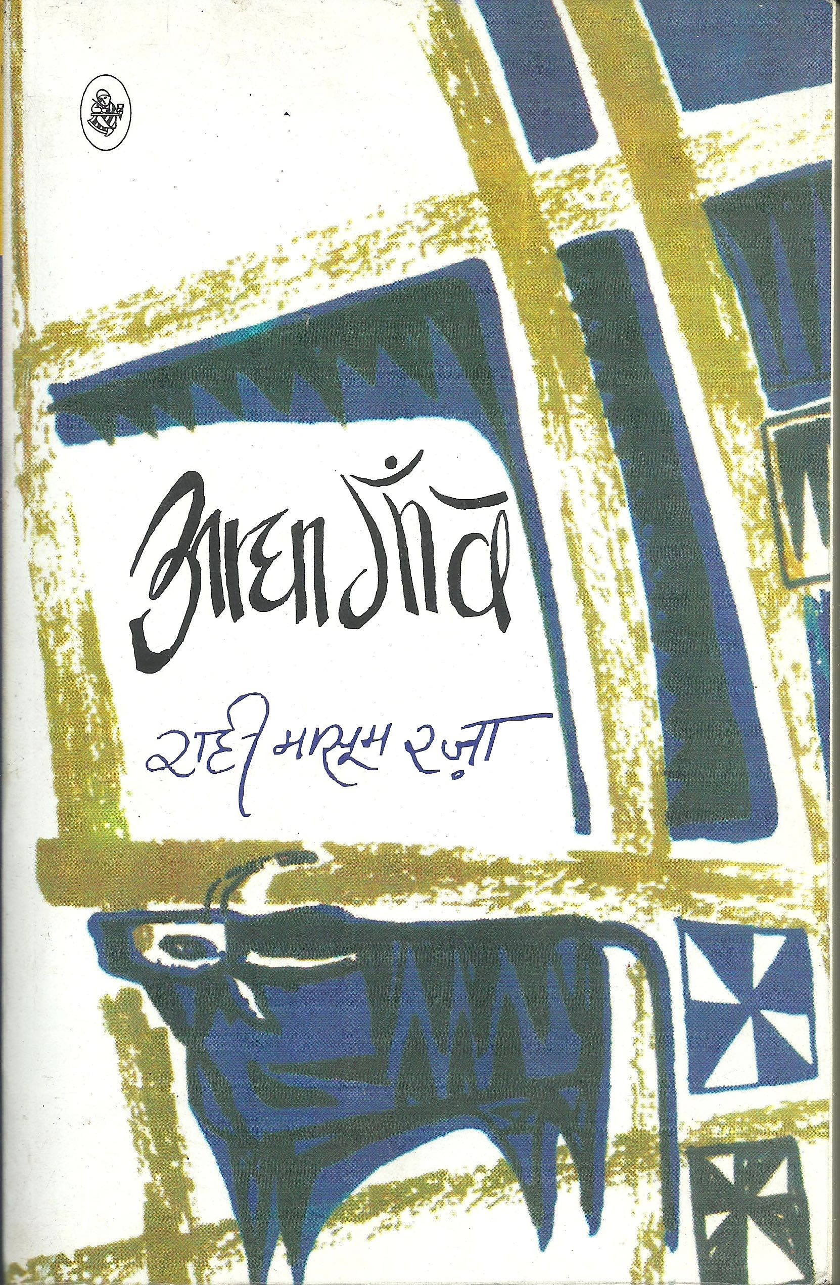Revisiting Hindi Literary Records of Partition