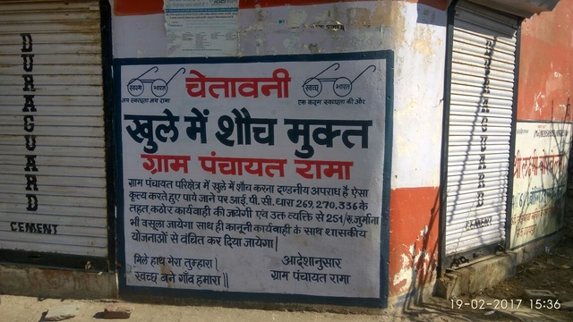 A sign condemning open defecation. Credit: Sachin Rao