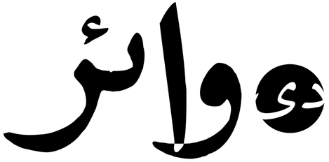 The Wire Urdu Logo