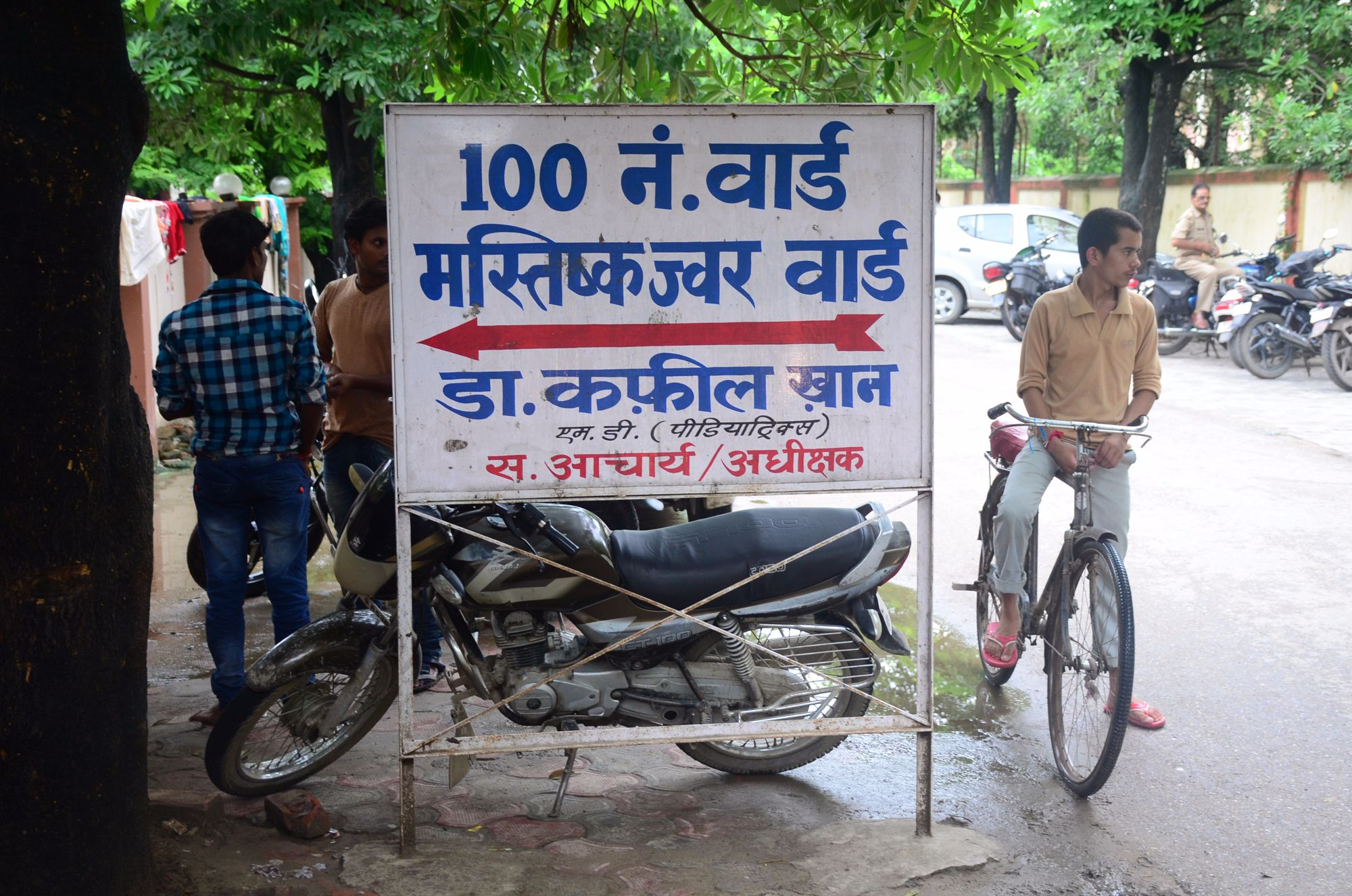The now infamous 100 number Ward of Dr. Kafeel Khan