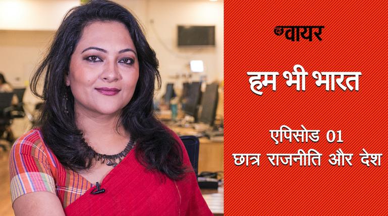 'Hum Bhi Bharat', Episode 1: Student Politics