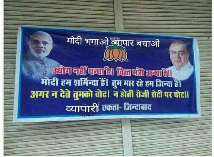 A poster put up by anti-GST groups in Surat. Credit: Damayantee Dhar