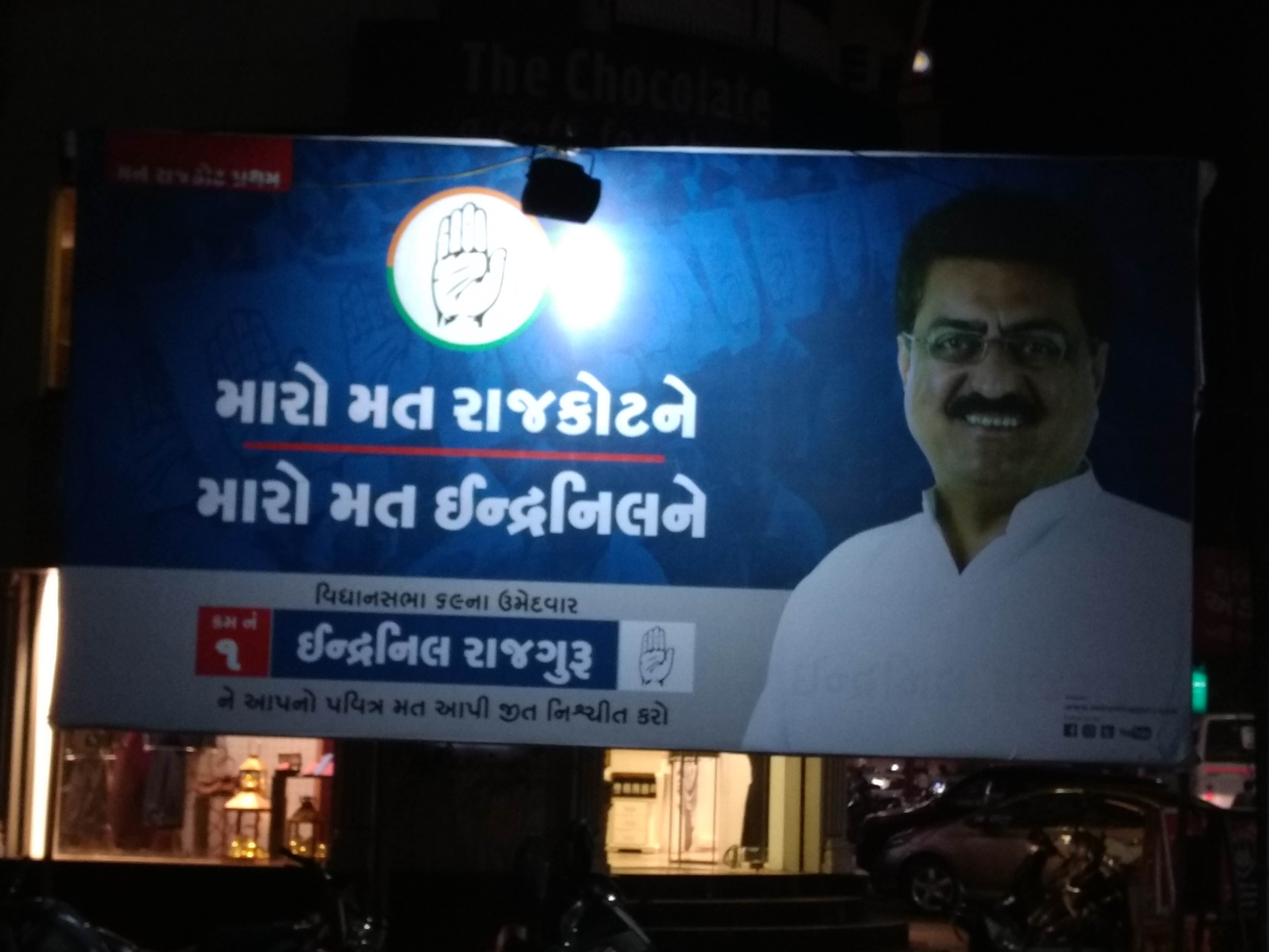A hoarding that says 'Vote for Rajkot, vote for Indranil'. Credit: Damayantee Dhar