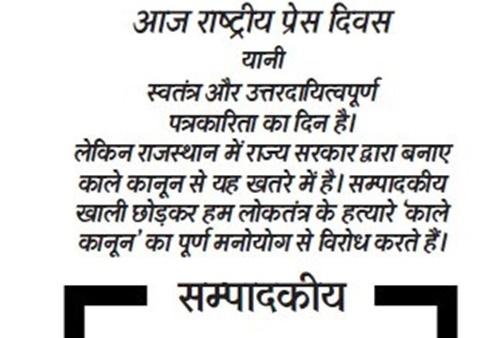 'Rajasthan Patrika' Publishes Blank Edit Column to Protest Media Gag