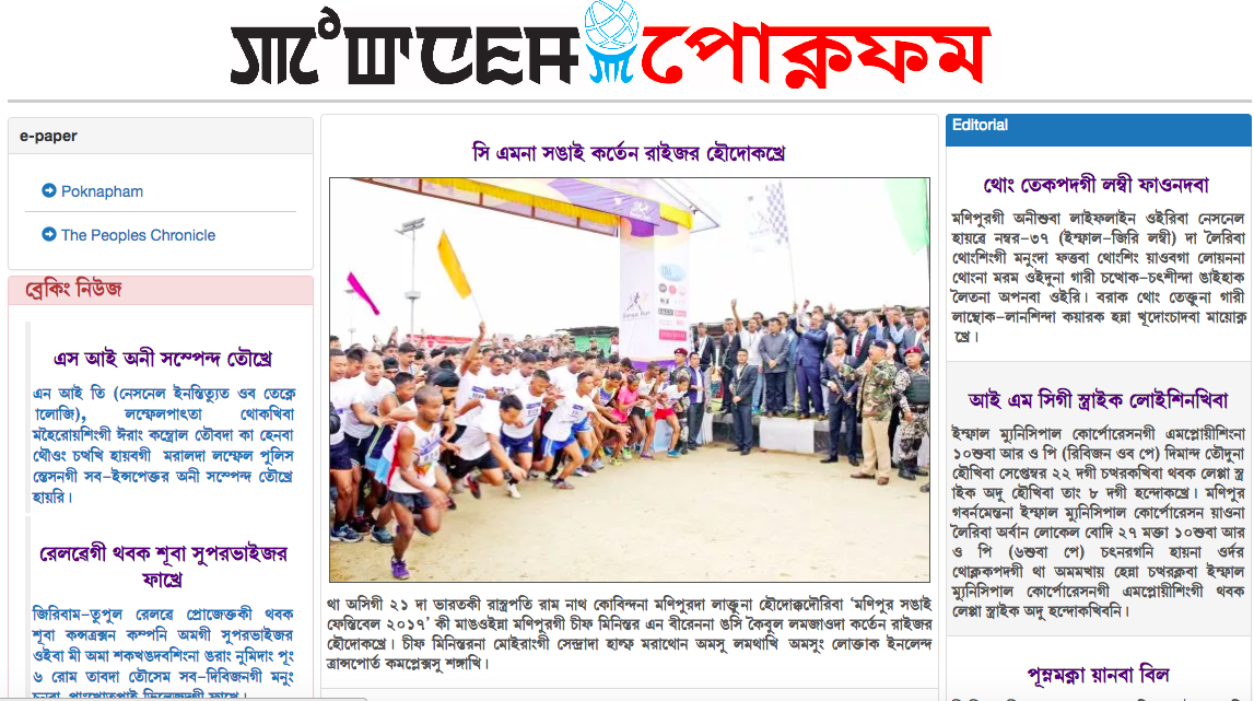 Imphal Newspapers Publish Blank Editorial to Protest BJP's Burning of Daily
