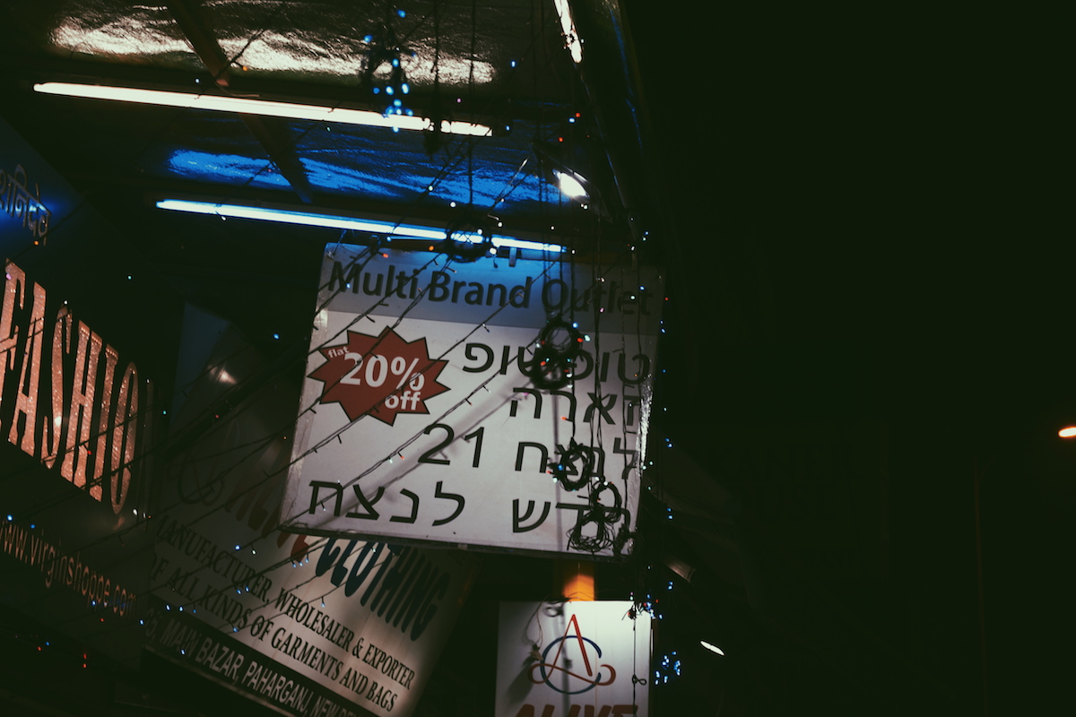 A Hebrew signboard in Paharganj.