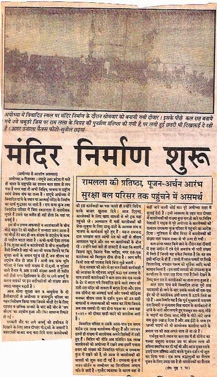Agra edition of Amar Ujala on December 8, 1992. Courtesy: Ashish Agarwal/sidestoryhindi.blogspot.in